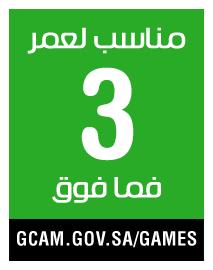 التصنيف العمري السعودي