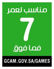 التصنيف العمري السعودي للالعاب